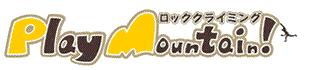 愛知県岡崎市のプレイマウンテン