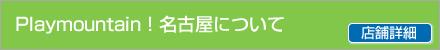 Playmountain! 名古屋について 店舗詳細