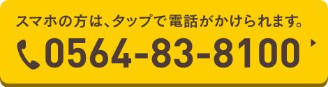 0564-83-8100
